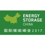 2017第四届国际储能峰会暨中国国际储能技术与应用展览会(ESC)
