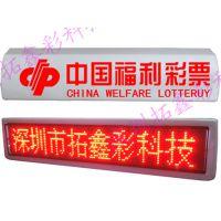出租车的士led顶灯屏/led车载屏厂家/广告屏-U盘随时更换字幕显示屏