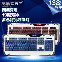 REICAT雷柯特RK300 背光键盘cf lol台式电脑有线发光夜光游戏键盘