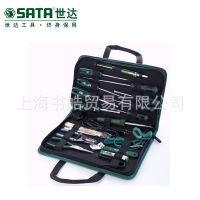 SATA世达19件套电脑维修组套03770 高级防水涤纶拉链包 经典实用