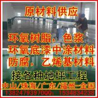 0726:中山珠海广东福州环氧树脂中底涂环氧地坪施工材料供应