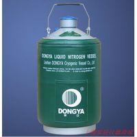 东亚液氮罐 30L 液氮生物容器储存运输两用 YDS-30B