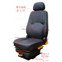 JF-A-37汽车座椅改装卡车客车工程车货车气囊减震座椅气囊座椅
