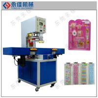永佳机械供应玩具纸卡高周波吸塑罩包装机