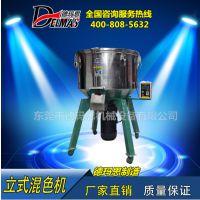 【出厂价】厂家直销 塑机辅机 优质拌料机 立式混色机 塑料拌料机