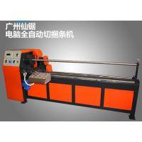 电脑全自动切捆条机广州仙锯金属加工机械责任有限公司
