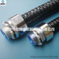 深圳XY-0613鑫翔宇穿线管,包塑金属软管,蛇皮管防水、绝缘性,抗拉性强