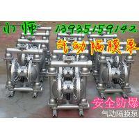 50口径气动隔膜泵 BQG新型隔膜泵图片