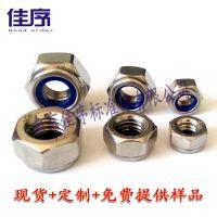 南京货架配件不锈钢锁紧螺母厂家直销