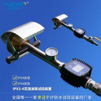 厂家供应 淋雨试验喷头 手持式淋水溅水试验装置【IPX4防水等级测试】 岳信制造