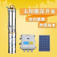 家用小型太阳能深井泵 3SSW2.5-30-24-200 太阳能抽水机价格变频ZGTPYBY