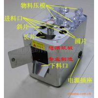调节式切片机 中药切片机 多功能切片机 小型切药机(图)