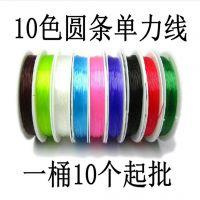 DIY饰品材料配件 透明水晶线 鱼丝线 弹力线(圆的)0.6-1.0