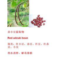 QS认证厂家直销赤小豆浓缩粉,提取液药食同源厂家价格优惠