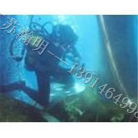 潜水打捞服务热线总部13905109378