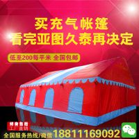 亚图卓凡大型婚宴事宴流动餐厅充气帐篷 红白事大篷充气帐篷