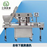 全自动旋盖机 三湾品牌自动锁盖机封口机广州专业生产厂家