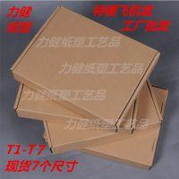 力健包装 定制飞机盒定做 快递盒子服装纸盒批发现货 淘宝飞机盒