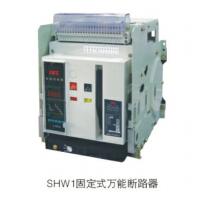 供应上海尚自SHW1固定式 抽屉式 万能式框架断路器