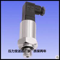 工厂直销诺赛斯NOS-Y201真空压力变送器 精巧型压力变送器