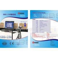 供应德国EBS在线大字机