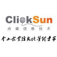 深圳市点晴信息技术有限公司