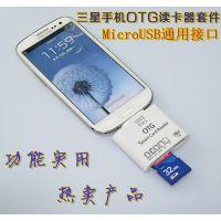 三星otg手机读卡器 OTG手机五合一读卡器  高速 2.0 贴标IC 厂家