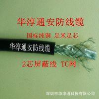 华淳通2芯屏蔽控制电缆RVVP2*0.2 国标纯铜 数据信号线 厂家直销