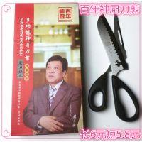百年神厨多功能神奇剪刀 赵忠祥创意厨房刀剪 6合1魔力组合刀剪