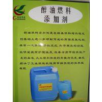 燃料油添加剂、甲醇燃料添加剂助燃烧剂(酒店、工业燃烧机专用)