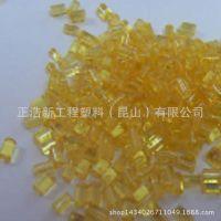 深圳PEI 高流动高韧性 琥珀色透明 注塑塑料