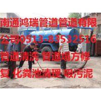 南通启东市市政管道疏通清淤启东市化粪池清理13862915070