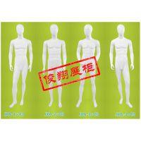 俊翔现货带底盘系列优等品玻璃钢亮白亚光男全身人体陈列模特道具