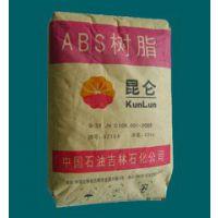 供应注塑级ABS/吉林石化/0215A高光泽 通用级