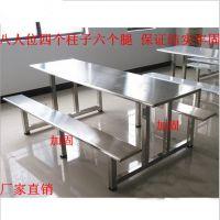 供应学校8人餐桌椅价格-康胜-学生食堂八人餐桌椅生产厂家