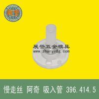 慢走丝 线切割 吸入管 3964145 适于 阿奇 机用