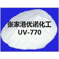 抗紫外线吸收剂粉末 光稳定剂770