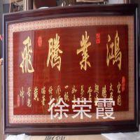 竹简工艺品《兰亭序》 雕刻字画 书法 对联 门联 临沂人礼品
