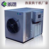 诚湖南热泵烘干机代理商 箱式热风循环烘干设备  干燥设备厂家