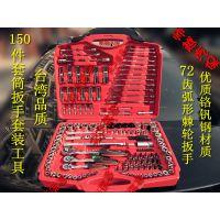 台湾品质 150件组合套装 150件套装汽修机修五金工具