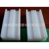 聚乙烯弧形滑道 聚乙烯导槽 聚乙烯定制导轨批发