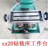 厂家直销ZX20小型钻铣床 台式钻铣床 微型台钻火拼预定中