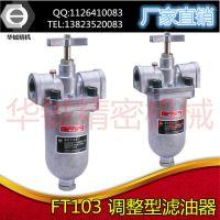 厂家供应Ft103调整型滤油器(带调滤油器)/滤油器 润滑泵滤油器