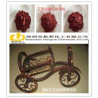 航彩504酒红珠光粉 花架铁艺505紫红珠光粉生产商