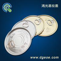 资阳蛋白粉专用鸿光603带图解铝塑子母易拉盖 铝易开盖 质量保证