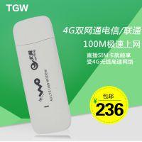 TGW电信联通4G无线上网卡托3G路由车载移动wifi设备双模设备终端