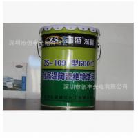 ZS-1091耐高温绝缘漆 绝缘涂料 三防漆 耐温600℃10KG