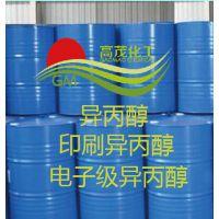 印刷异丙醇厂家批发价格 精密电子清洗异丙醇 东莞异丙醇生产厂家