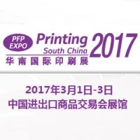 2017第二十四届华南国际印刷工业展览会