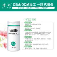 化妆品代加工 洁颜粉OEM 广州诗妃 酵素洁颜粉